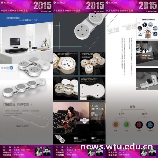 2015年产品设计毕业展