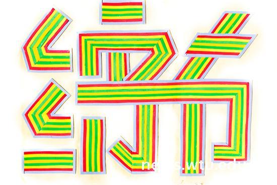 4月17日,艺术与设计学院在南湖校区艺术楼展厅举办了《字体设计》课程作品展。共展出2013级视觉传达设计专业5个班近130幅作品。  作品展海报 《字体设计》是视觉传达设计专业的基础课程,共36个课时。该课程开设以来,除了在设计教学过程中注意培养学生的专业理论知识和设计能力外,每年还会根据不同的设计主题来加强学生的研究方法与思维创新能力。视觉传达设计系主任曹刚介绍:今年,该课程以纺织为主题,在展览的作品中,既有平面字体设计也有利用纺织材料进行后期加工的设计作品,在艺术风格和艺术表现手法上呈现出不同